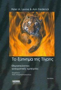 tiger_levine