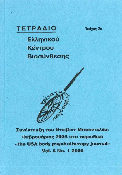 ΤΕΤΡΑΔΙΑ_02