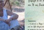 blog_2013_Σημειώσεις-_Ντόρα-Θεοδωροπούλου